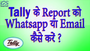 How to WhatsApp or Email Tally Reports