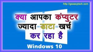 windows 10 data consuming