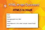 HTML का पहला Document