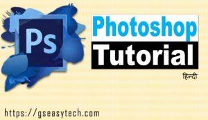 Adobe PhotoShop Tutorial in hindi
