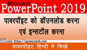 How to Download and Install PowerPoint 2019