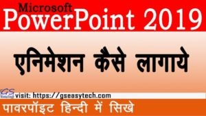 animation in PowerPoint