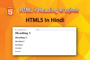 HTML में Heading का इस्तेमाल