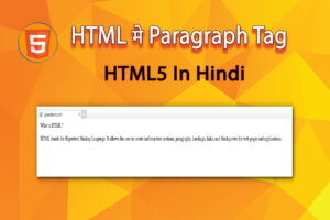 HTML मे Paragraph Tag