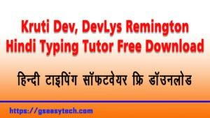 Kruti Dev, DevLys Remington Hindi Typing Tutor Free Download