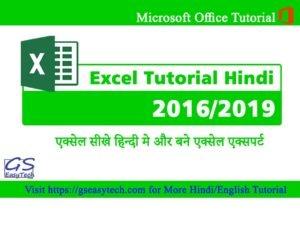 Excel 2019 Tutorial in Hindi img