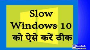 Slow Windows 10 को ऐसे करें ठीक