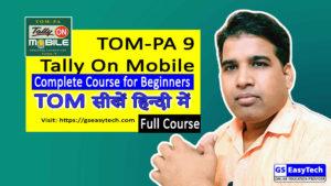 Tally-On-Mobile-TOM
