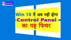 Win 10 Control Panel No feature