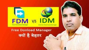 fdm vs idm
