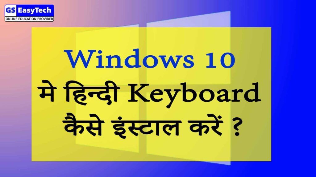 windows 10 hindi keyboard install