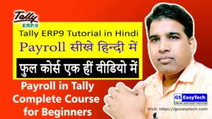 payroll-in-hindi