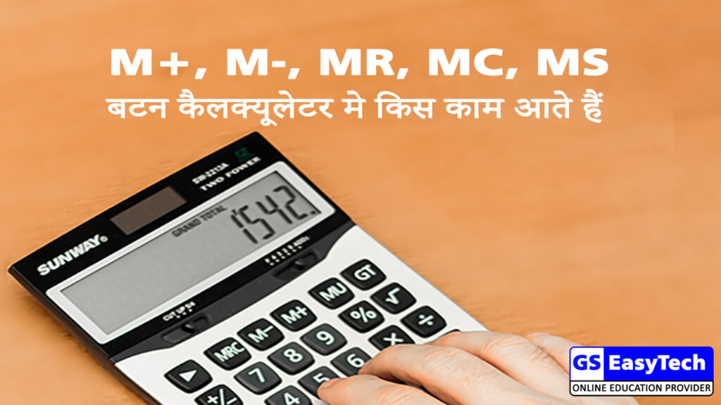 use of M+ M- MR MC & MS