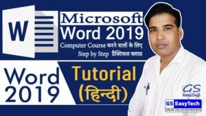 word 2019 Video tutorial